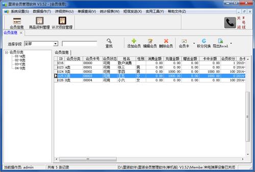 里诺会员管理软件