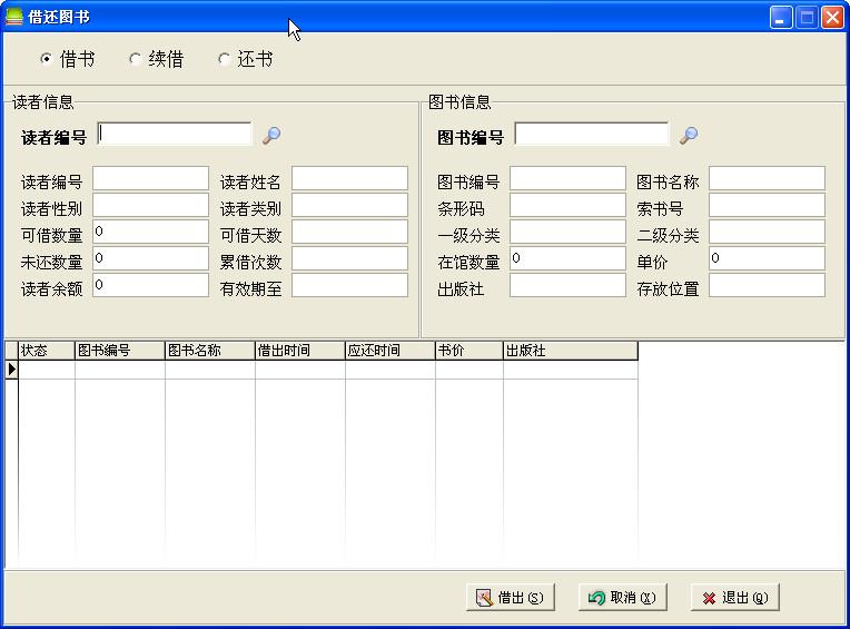 里诺图书管理系统系统借书、续借、还书管理
