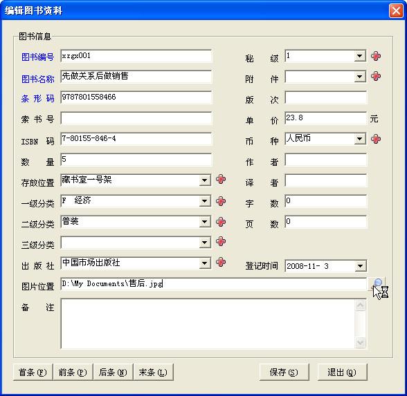 图书管理设置编辑图片设置