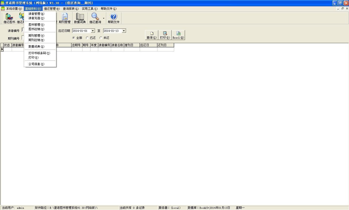 里诺图书管理系统系统资料设置
