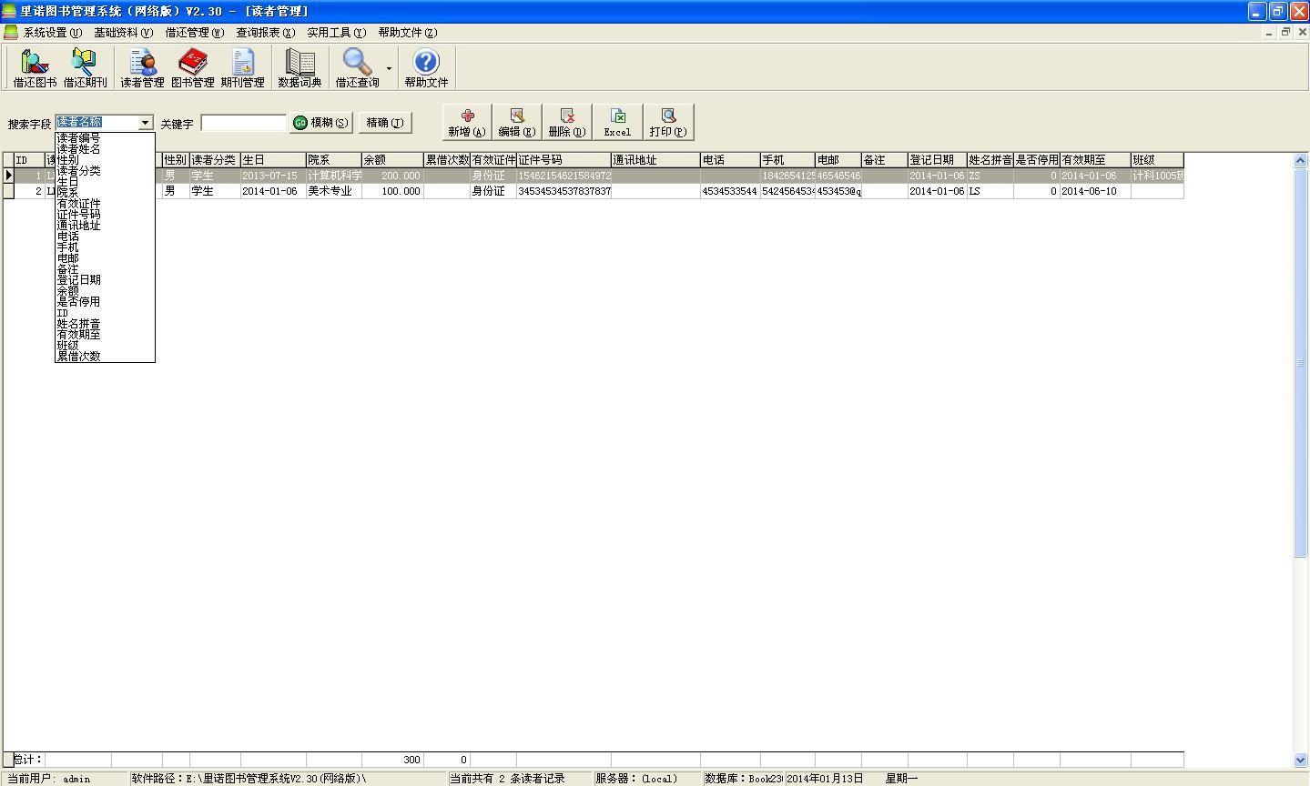 里诺图书管理系统字段模糊查询